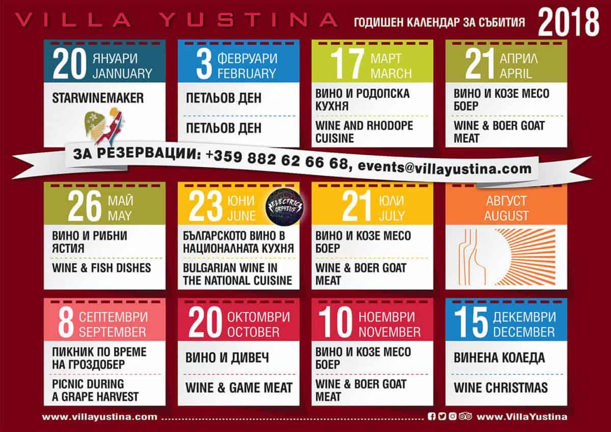 Календар със събития за 2018